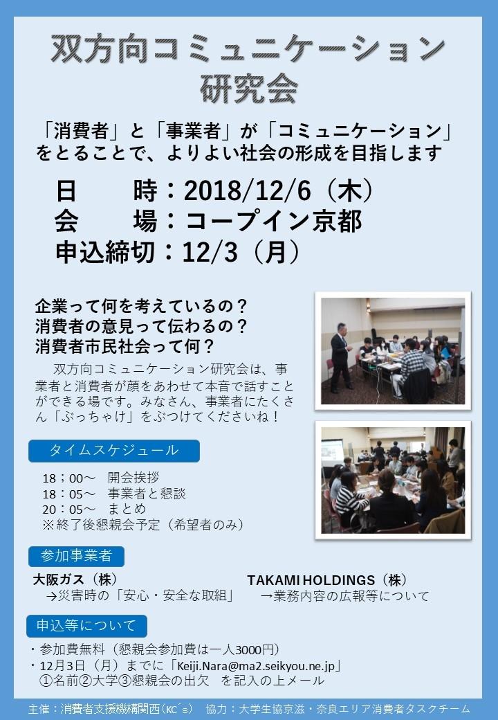 【発信用】双方向コミュニケーション研究会チラシ.jpg