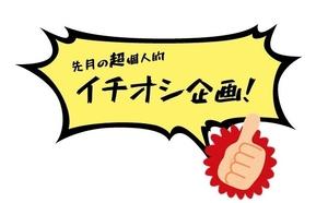 イチオシ企画.jpg
