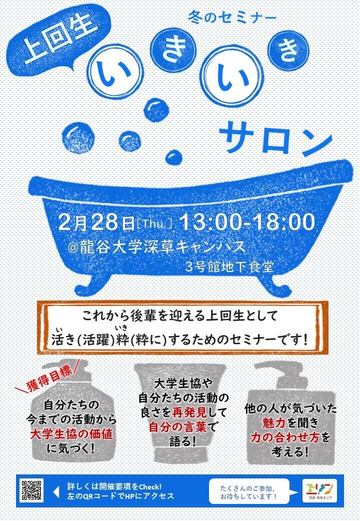 02.冬セミポスター.jpg