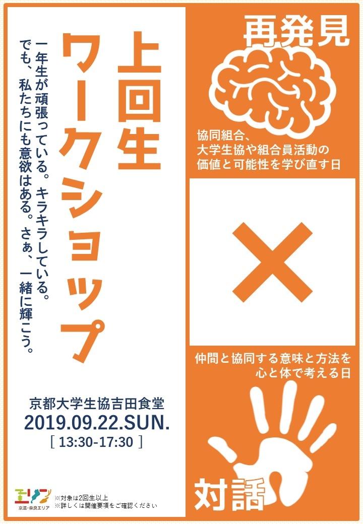 秋の上セミポスター.jpg