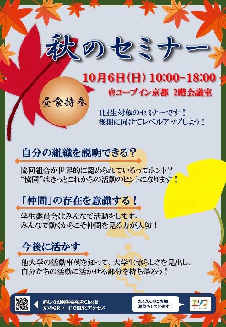 秋のセミナーポスター.jpg
