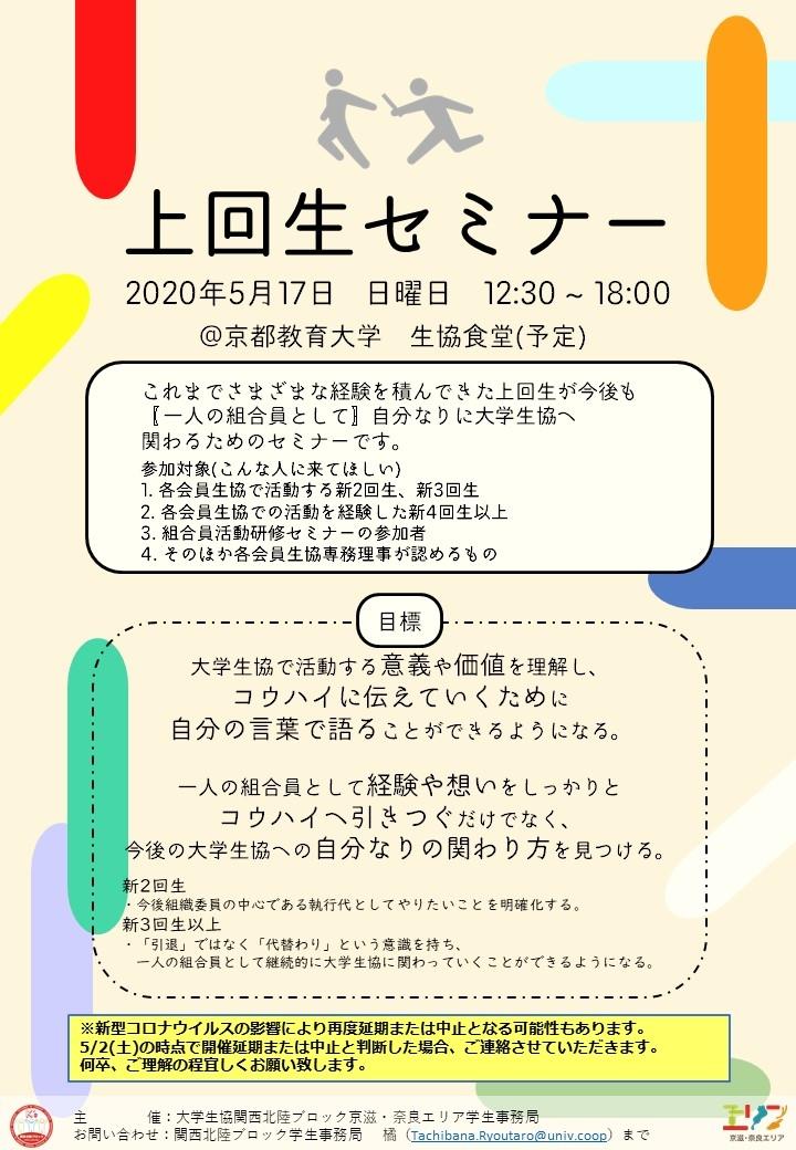 上回生セミナー ポスター完成版.jpg