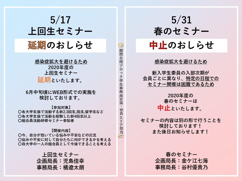春セミ上セミのお知らせ画像.jpg