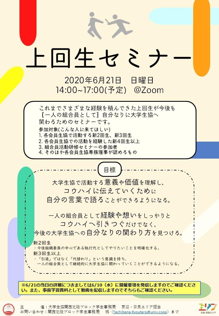 上回生セミナー ポスター完成版(1).jpg