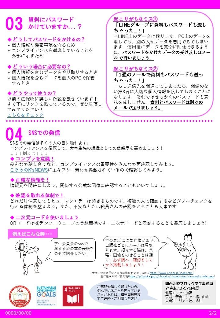 コンプライアンス広報物②.JPG