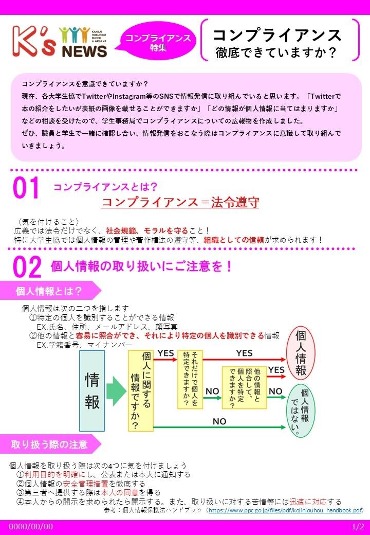 コンプライアンス広報物①.JPG