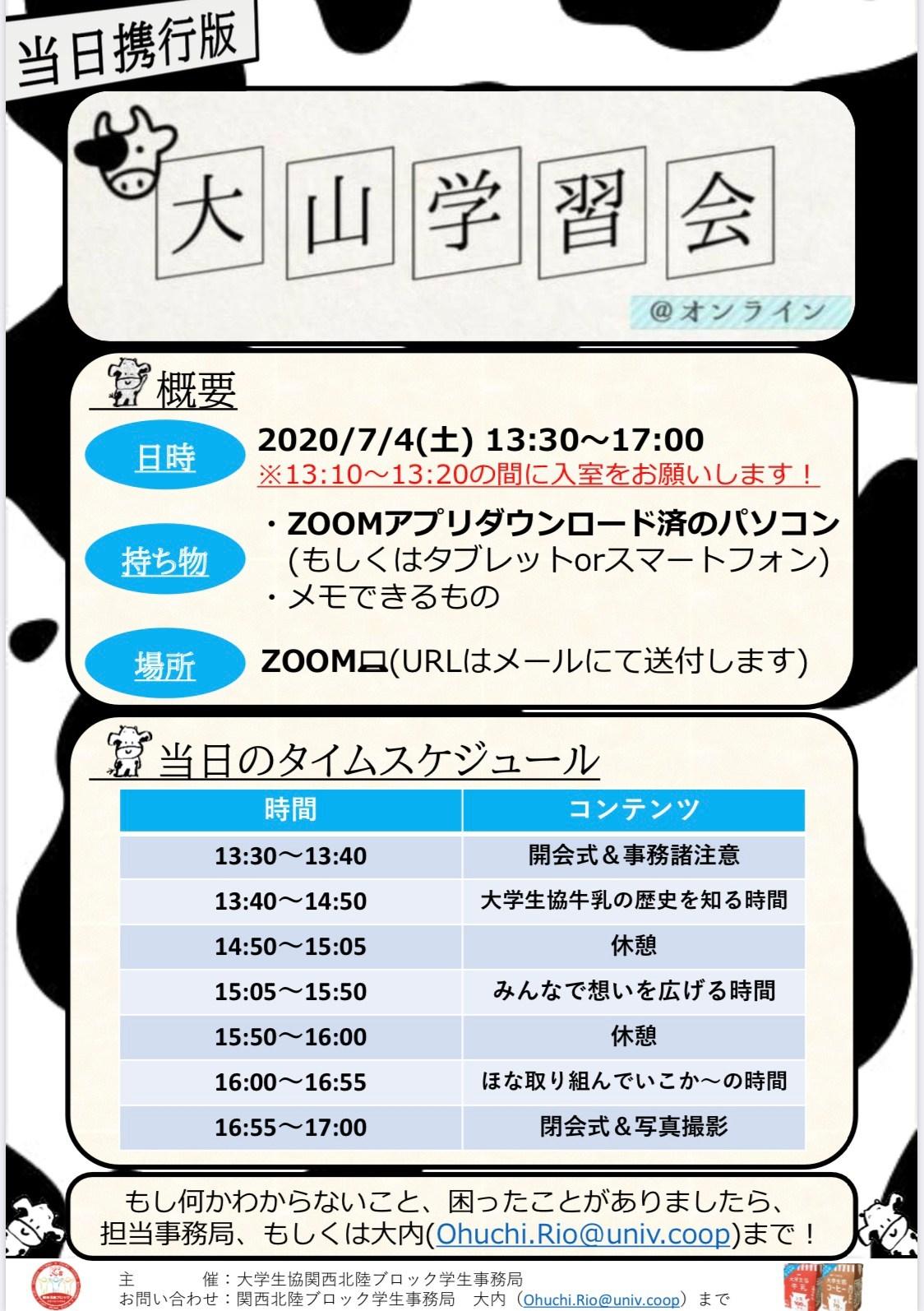 timeline_20200703_145228.jpg