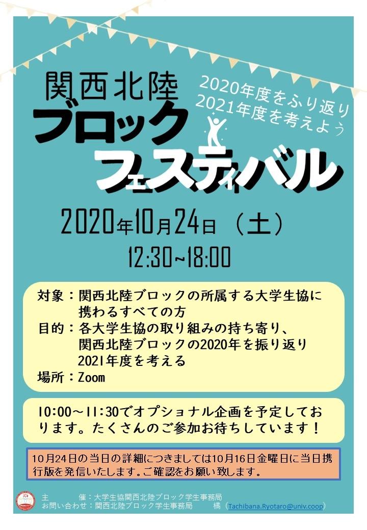 【ブロックフェスティバル・セミナー】ポスター.jpg