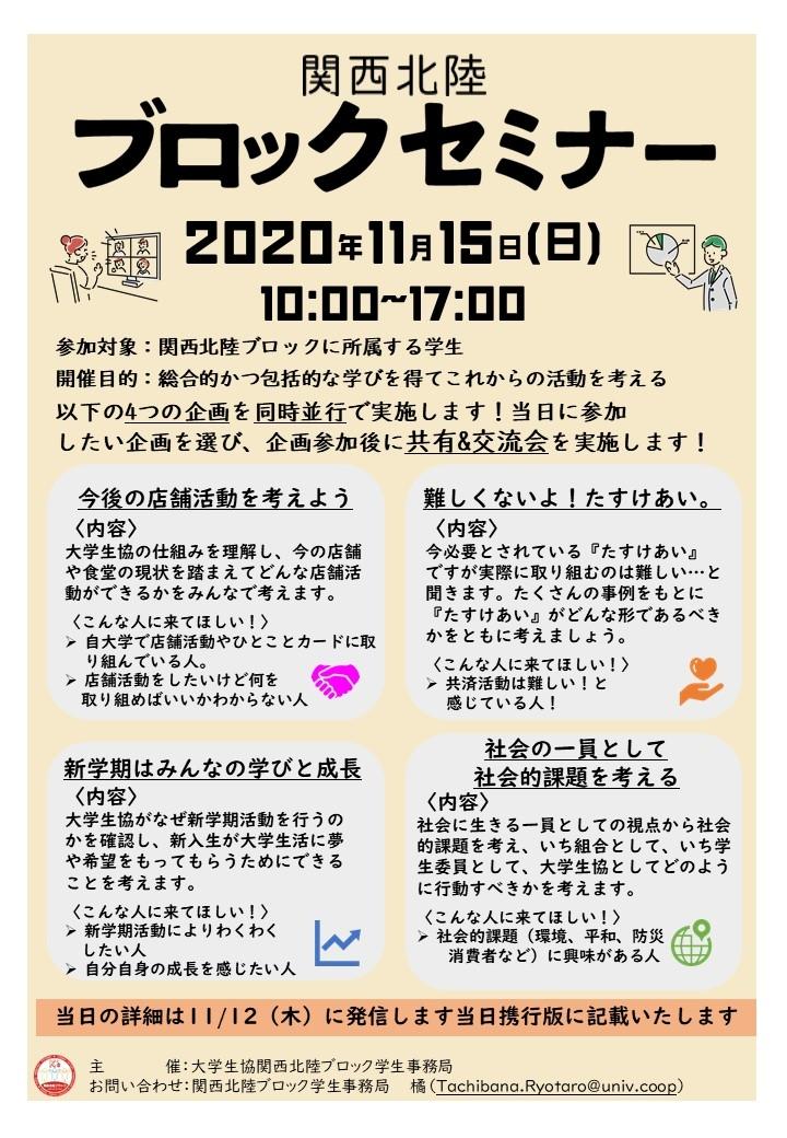 【ブロックセミナー】ポスター.jpg