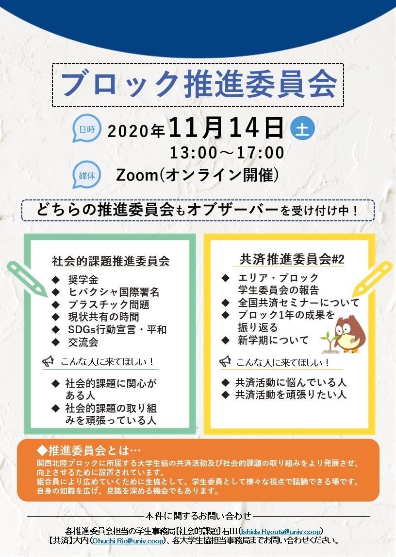 【開催案内】BK推進委員会ポスター.jpg