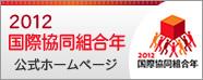 120611_kokusai_bn.jpg