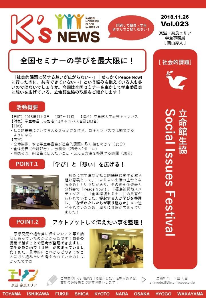 K'sNEWS023【立命館生協】Social Issues Festival(京滋・奈良).jpg
