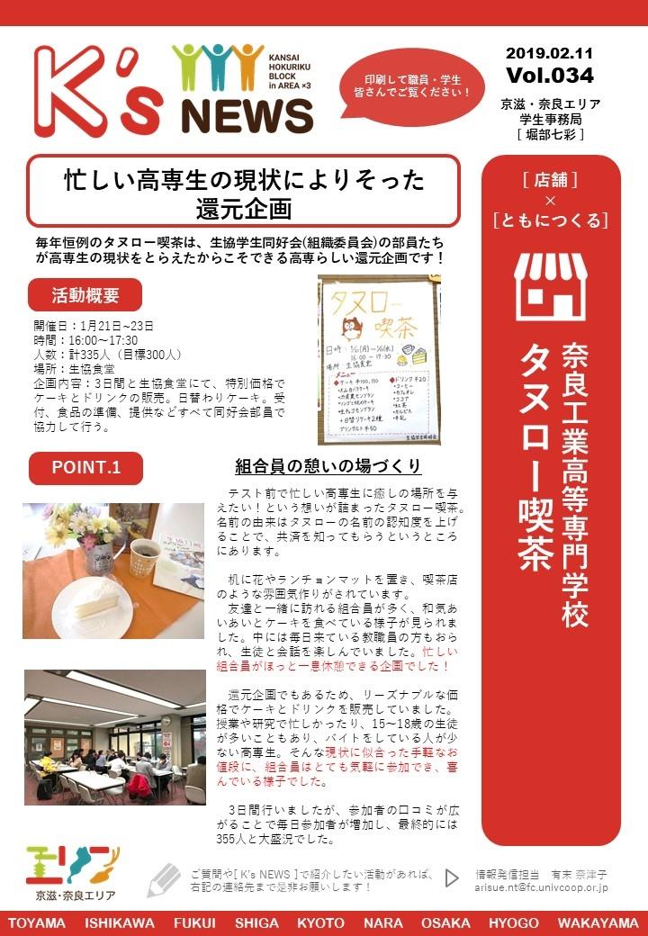 K'sNEWS034【奈良高専】タヌロー喫茶(京滋・奈良).jpg