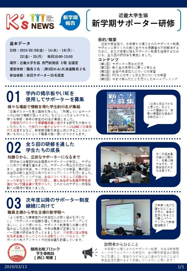 190225新学期報告【近大】新学期サポーター.jpg