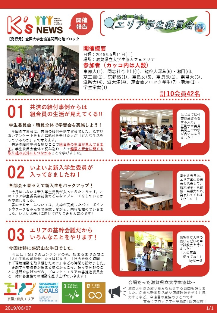 開催報告190511【京滋・奈良】エリア学生委員会#4.jpg