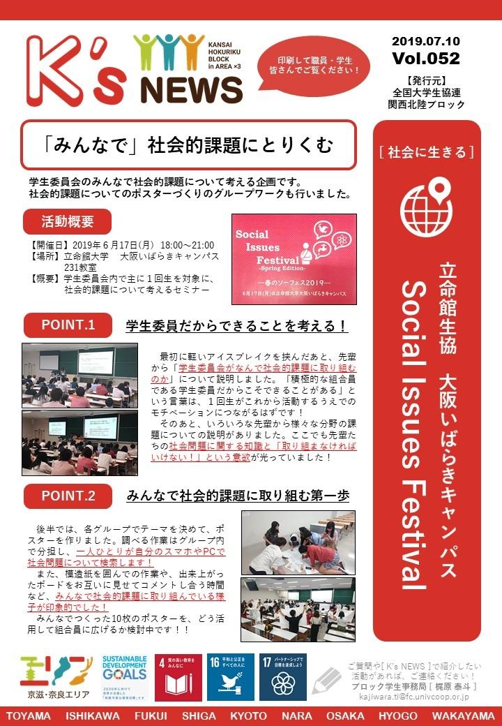 K'sNEWS052【OIC】SocialIssuesFestival.jpg