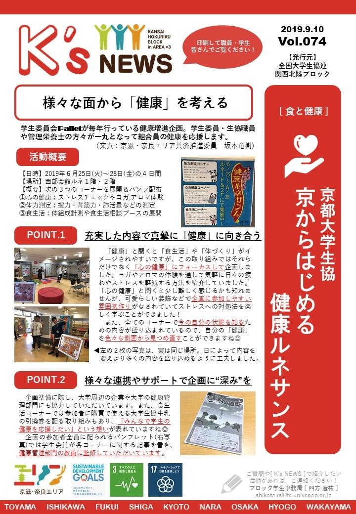 K'sNEWS074【京大生協】京からはじめる健康ルネサンス2019.jpg
