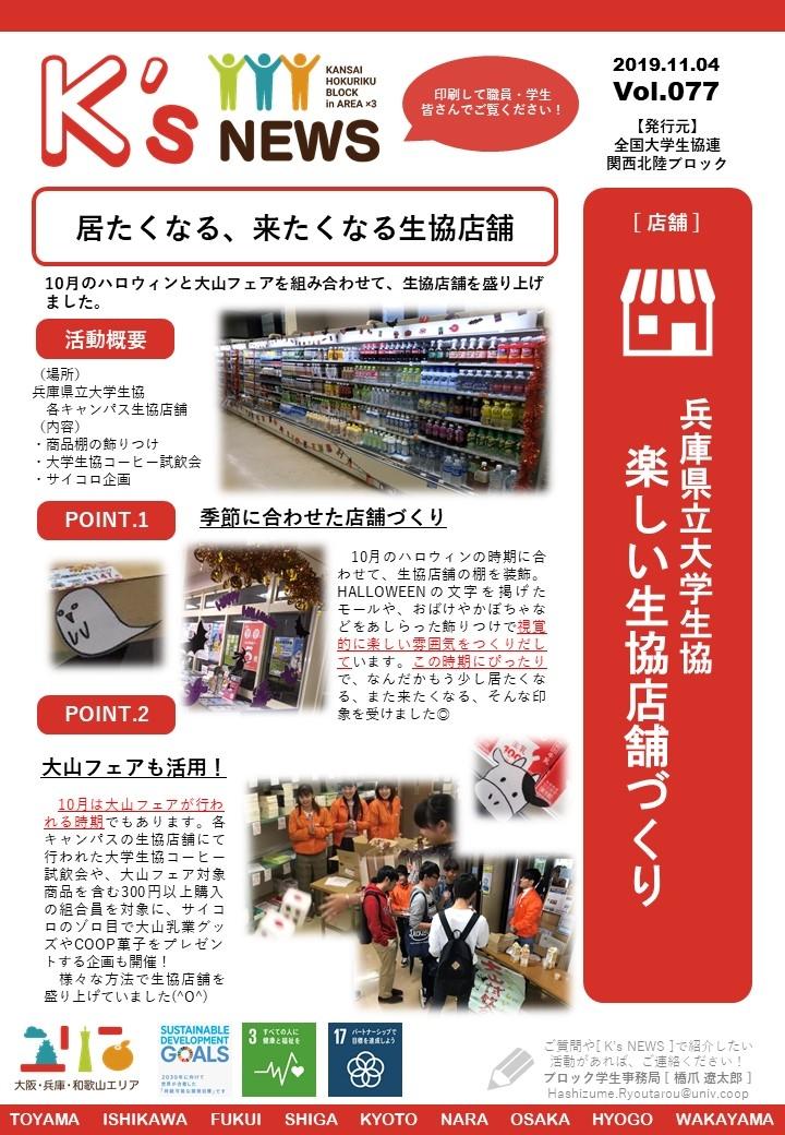 K'sNEWS077【兵県大生協】店舗づくり.jpg