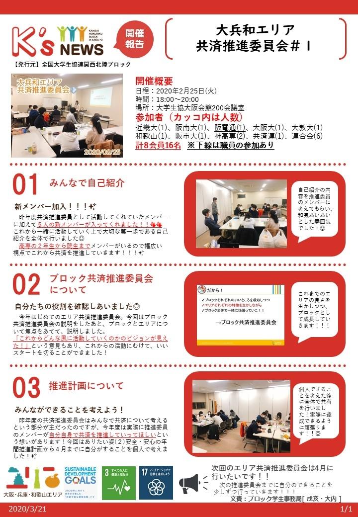 開催報告200208【大兵和エリア】エリア共済推進委員会.jpg