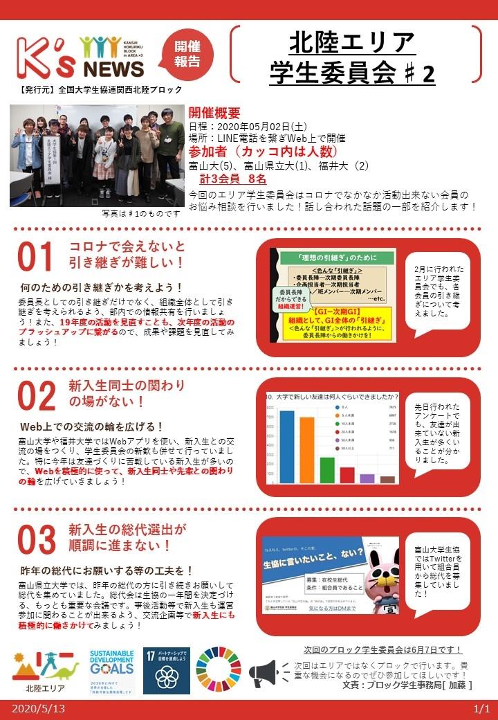 開催報告200502【北陸エリア】エリア学生委員会.jpg