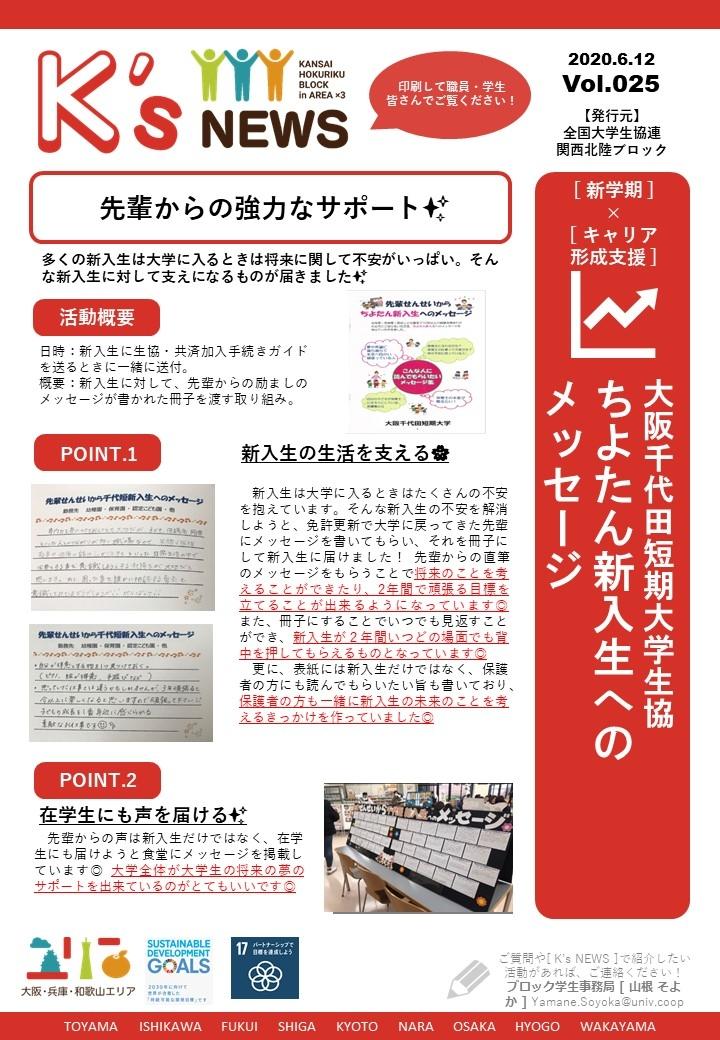 K'sNEWS000【千代田】ちよたん新入生へのメッセージ.jpg