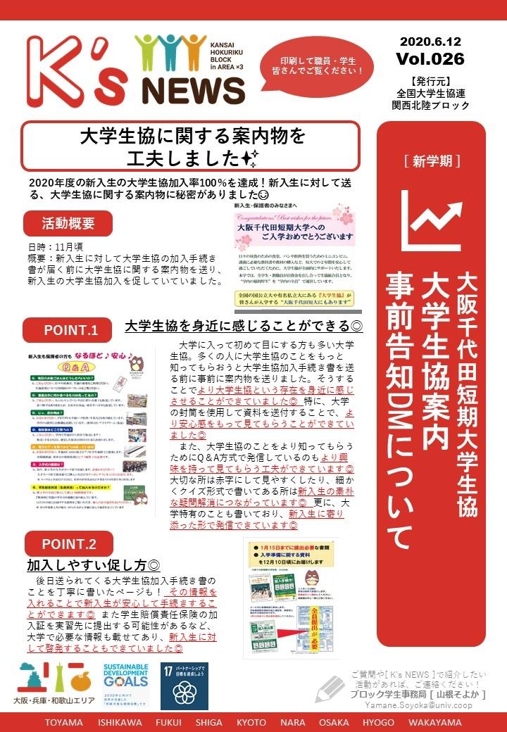 K'sNEWS000【千代田】事前告知DM.jpg