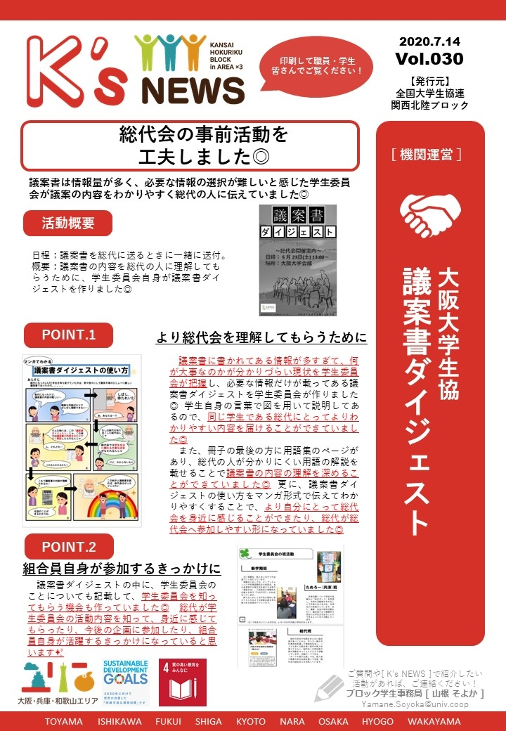 K'sNEWS000【大阪大】議案書ダイジェスト.jpg
