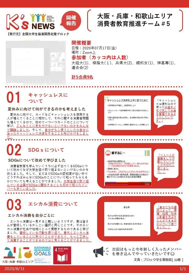 開催報告200717【大兵和エリア】消費者教育推進チーム#5.jpg