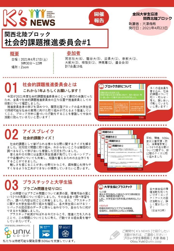 開催報告210417【関西北陸ブロック】社会的課題推進委員会#1.jpg