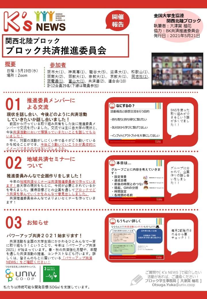 開催報告210519【関西北陸ブロック】共済推進委員会_3.jpg