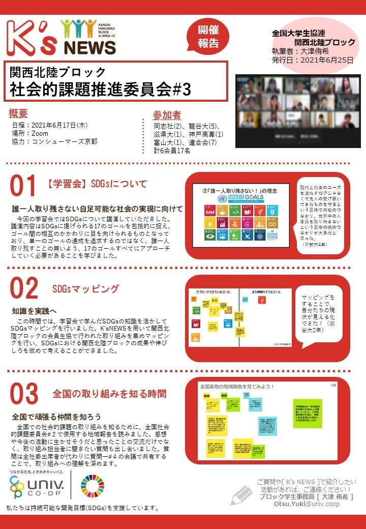 開催報告210617【関西北陸ブロック】社会的課題推進委員会#3.pptx.jpg