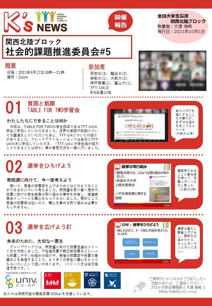 開催報告210917【関西北陸ブロック】社会的課題推進委員会#5.jpg