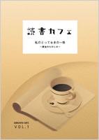 読書カフェ冊子『DOKUSYO CAFE VOL.1』
