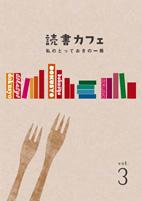 読書カフェ冊子『DOKUSYO CAFE VOL.3』